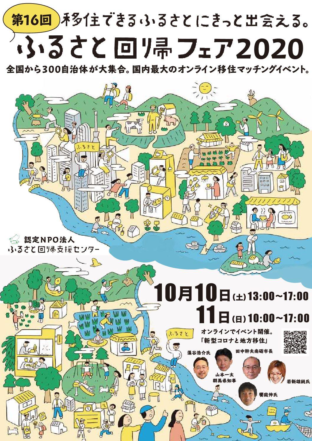 ふるさと回帰フェア2020オンライン【移住イベント】のアイキャッチ画像