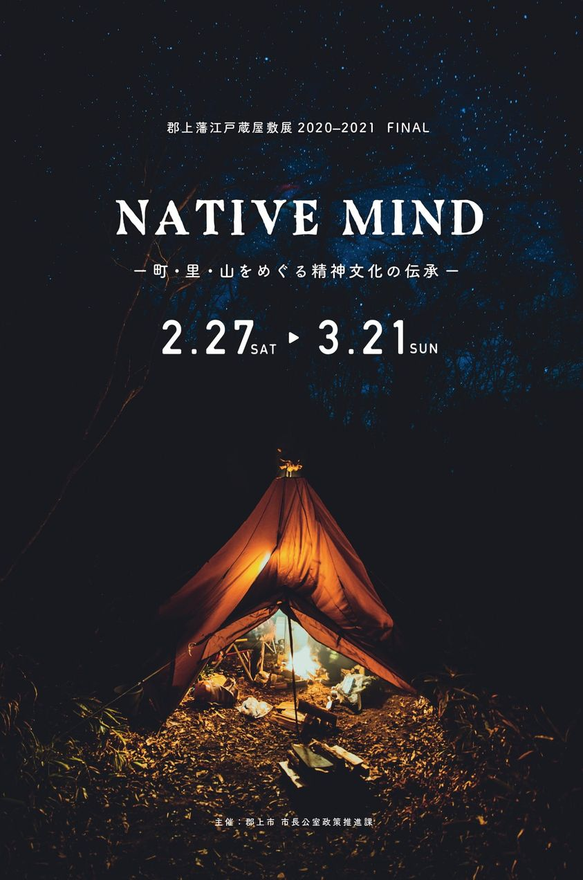 郡上藩江戸蔵屋敷展 2020-2021 NATIVE MIND-町・里・山をめぐる精神文化の伝承- のアイキャッチ画像