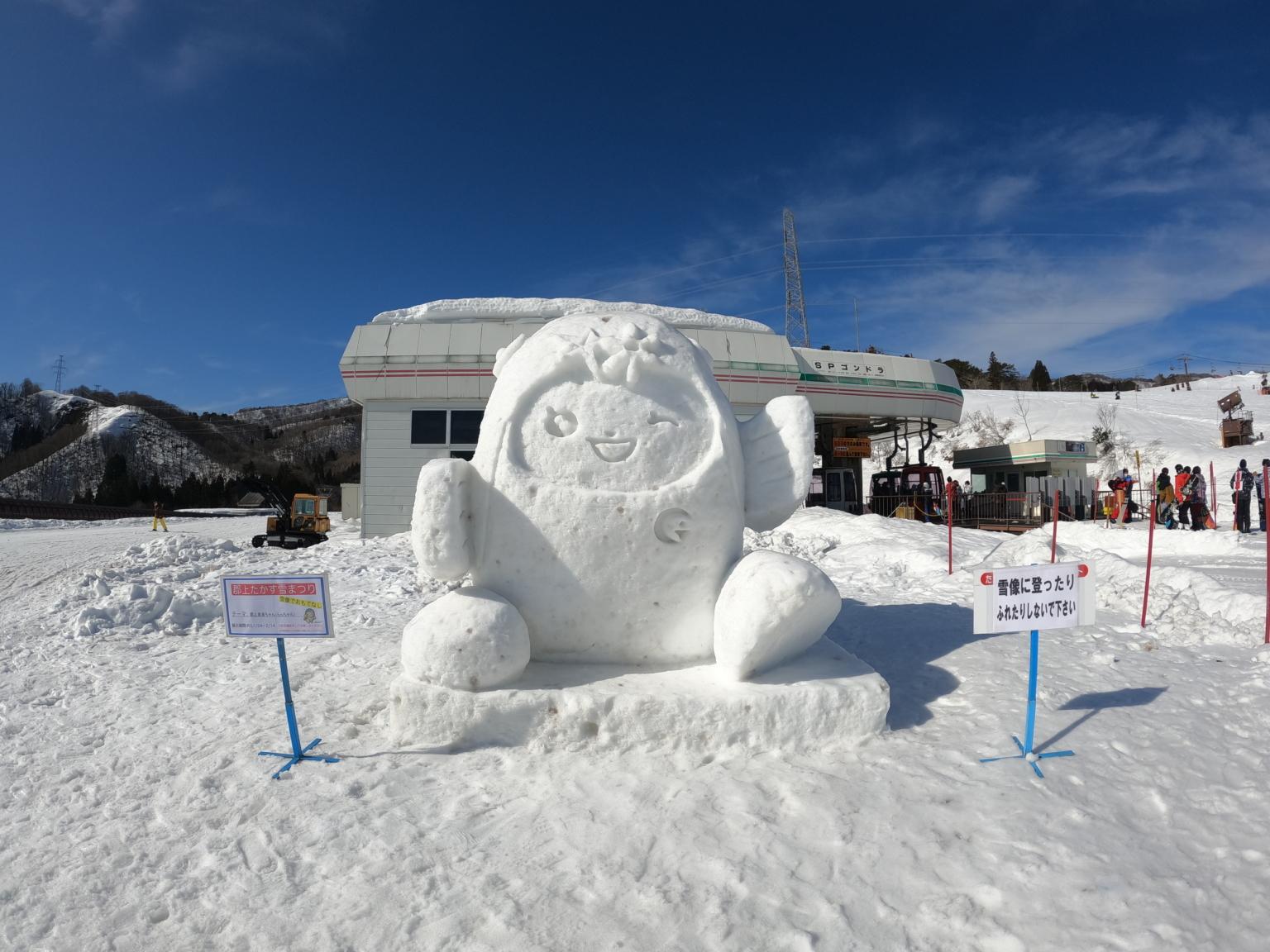 第20回郡上たかす雪まつりのアイキャッチ画像