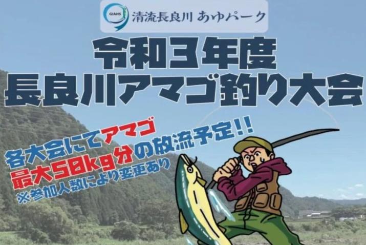 長良川アマゴ大会のアイキャッチ画像